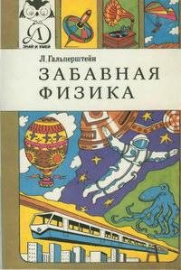 Знай и умей. Забавная физика — обложка книги.