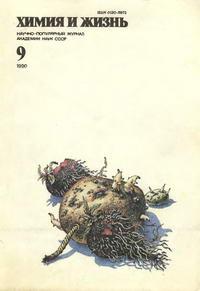 Химия и жизнь №09/1990 — обложка книги.