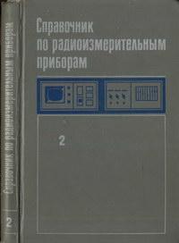 Справочник по радиоизмерительным приборам. Том 2. Измерение частоты, времени и мощности. Измерительные генераторы — обложка книги.