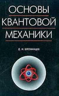 Основы квантовой механики — обложка книги.