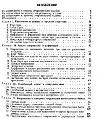 Сопротивление материалов. Т. 1. Элементарная теория и задачи — обложка книги.