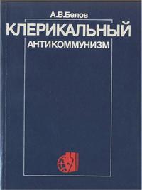 Критика буржуазной идеологии и ревизионизма. Клерикальный антикоммунизм: идеология, политика, пропаганда — обложка книги.