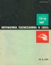 Автоматика, телемеханика и связь №8/1979 — обложка книги.