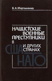 Нацистские военные преступники в США и других странах НАТО — обложка книги.