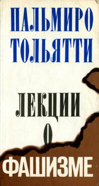 Лекции о фашизме — обложка книги.