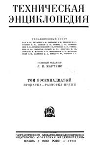 Техническая энциклопедия. Том 18. Прокатка - Размотка пряжи — обложка книги.