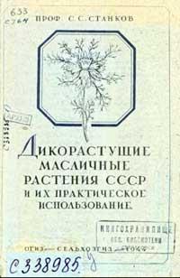 Дикорастущие масличные растения СССР и их практическое использование — обложка книги.