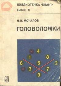"""Библиотечка """"Квант"""". Выпуск 6. Головоломки — обложка книги."""