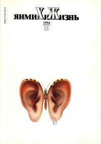 Химия и жизнь №12/1994 — обложка книги.