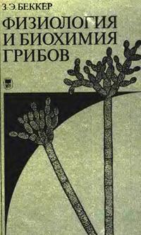 Физиология и биохимия грибов — обложка книги.
