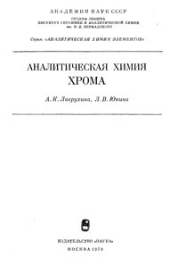 Аналитическая химия хрома — обложка книги.