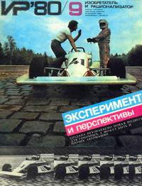 Изобретатель и рационализатор №09/1980 — обложка книги.