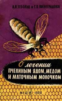 О лечении пчелиным ядом, медом и маточным молочком — обложка книги.