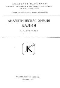 Аналитическая химия калия — обложка книги.