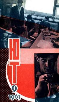 Юный техник №09/1963 — обложка книги.