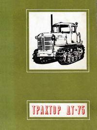 Трактор ДТ-75 — обложка книги.