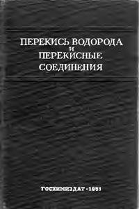 Перекись водорода и перекисные соединения — обложка книги.
