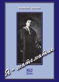 Я - математик. Дальнейшая жизнь вундеркинда — обложка книги.