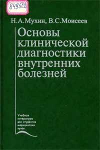 Основы клинической диагностики внутренних болезней — обложка книги.
