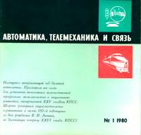 Автоматика, телемеханика и связь №1/1980 — обложка книги.
