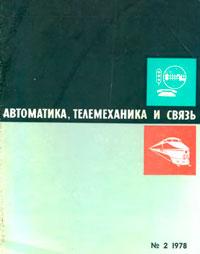 Автоматика, телемеханика и связь №2/1978 — обложка книги.