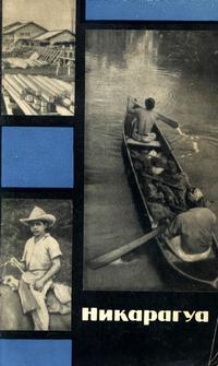 У карты мира. Никарагуа — обложка книги.