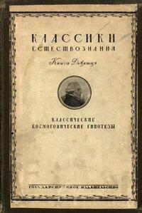 Классические космогонические гипотезы — обложка книги.