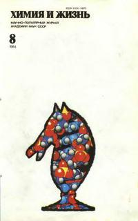 Химия и жизнь №08/1984 — обложка книги.