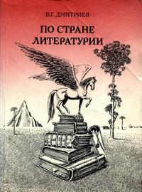 По стране Литературии — обложка книги.