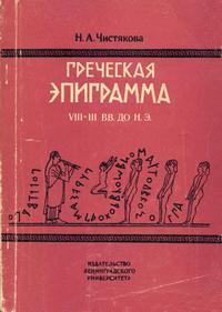Греческая эпиграмма VIII-III вв. до н.э. — обложка книги.