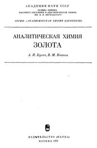 Аналитическая химия золота — обложка книги.