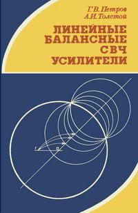 Линейные балансные СВЧ усилители — обложка книги.