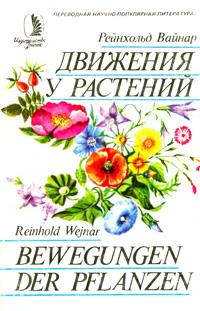 Движения у растений — обложка книги.