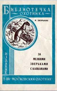 Библиотечка охотника. За мелкими зверьками с капканами — обложка книги.
