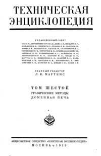 Техническая энциклопедия. Том 6. Графические методы – Доменная печь — обложка книги.