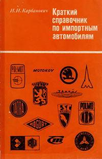 Краткий справочник по импортным автомобилям — обложка книги.
