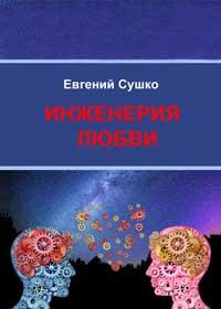 Инженерия любви — обложка книги.