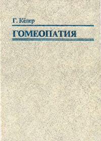 Гомеопатия — обложка книги.