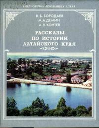 Рассказы по истории Алтайского края. Часть 1 — обложка книги.