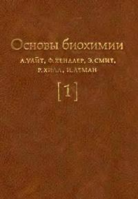 Основы биохимии. Т. 1 — обложка книги.