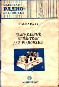 Массовая радиобиблиотека. Вып. 106. Самодельные усилители для радиоузлов — обложка книги.