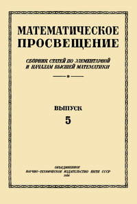 Математическое просвещение. Выпуск 5 — обложка книги.