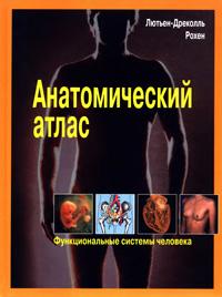 Анатомический атлас. Функциональные системы человека — обложка книги.