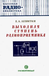 Массовая радиобиблиотека. Вып. 98. Выходная ступень радиоприемника — обложка книги.