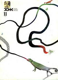 Химия и жизнь №11/1997 — обложка книги.