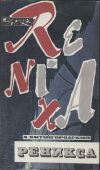 Эврика. Реникса — обложка книги.