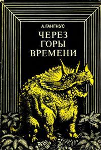 Через горы времени — обложка книги.