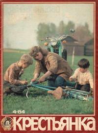 Крестьянка №04/1984 — обложка книги.