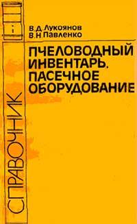 Пчеловодный инвентарь, пасечное оборудование: Справочник — обложка книги.