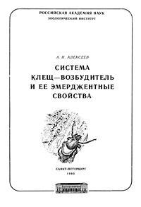 Система клещ - возбудитель и ее эмерджентные свойства — обложка книги.